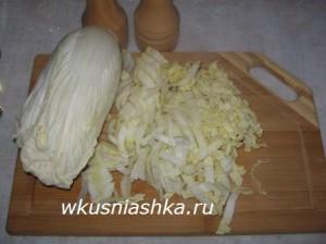 пекинскую капусту нарезаем соломкой