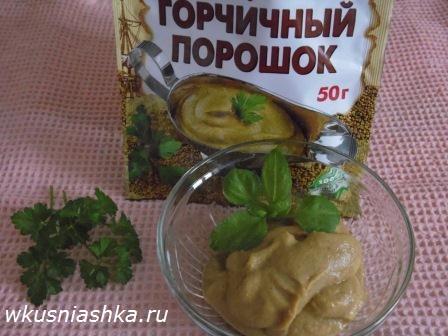 рецепт домашней горчицы